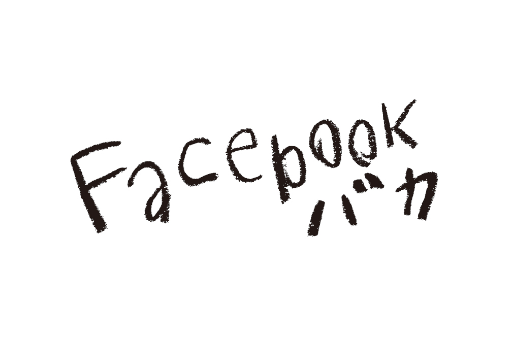 facebook_baka-1