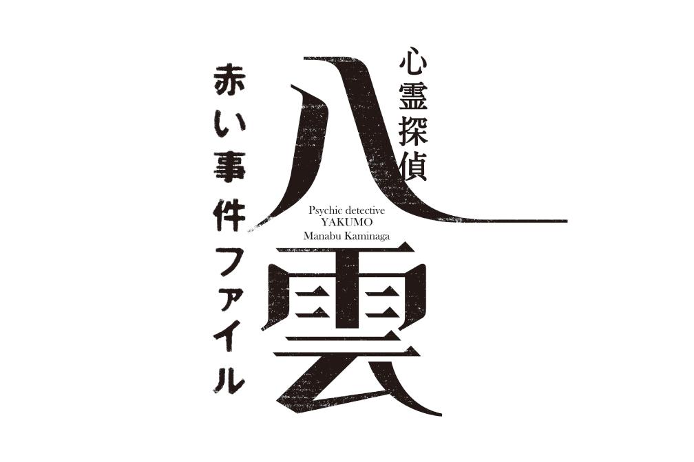 yakumo-1