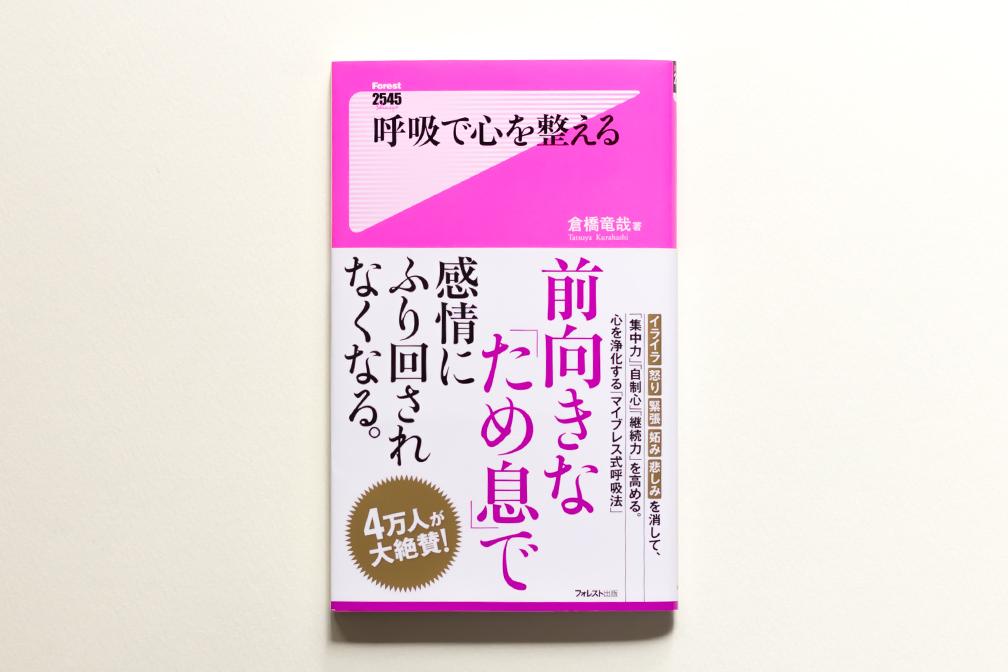 201601_kokyuudekokoro_L