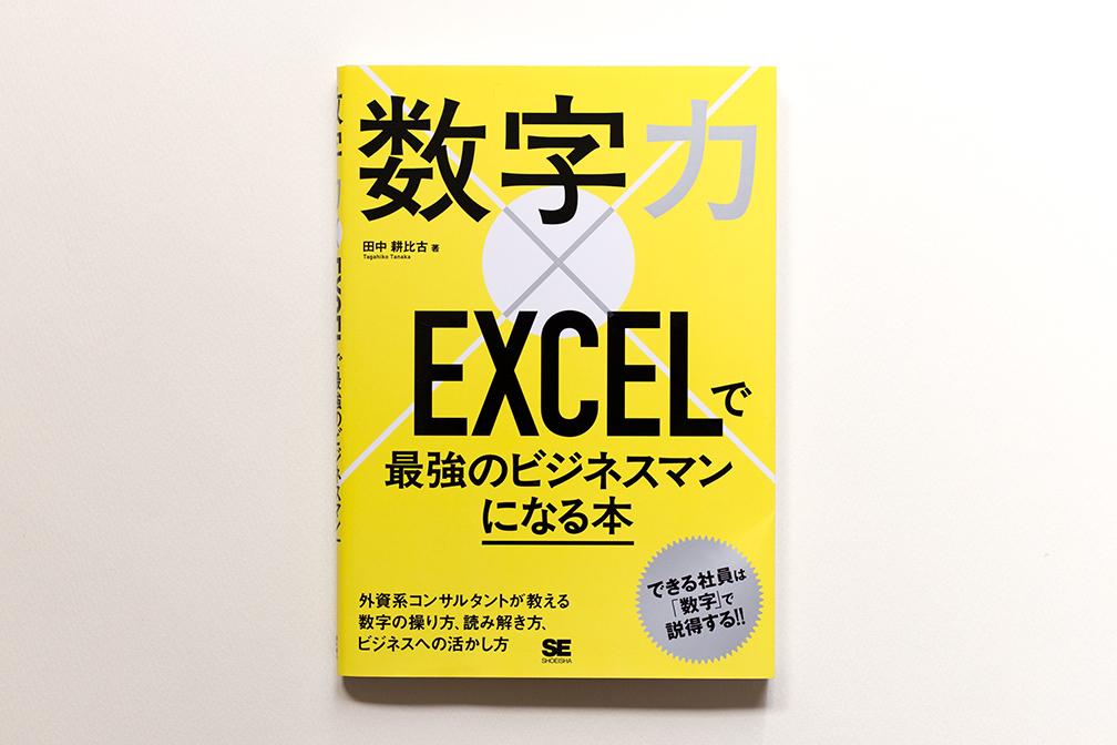 201601_suujiryokuexcel_L