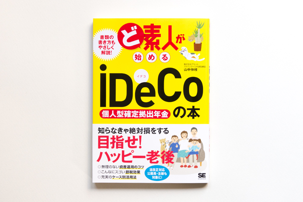 201611_ideco_L