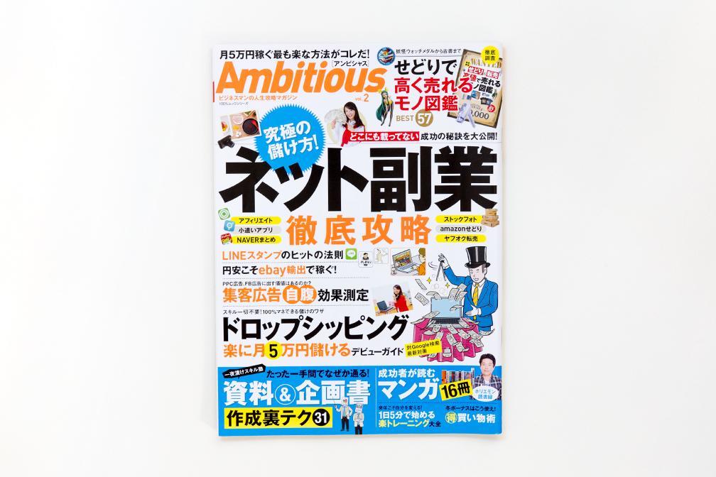 201501_Ambitius_vol2_L