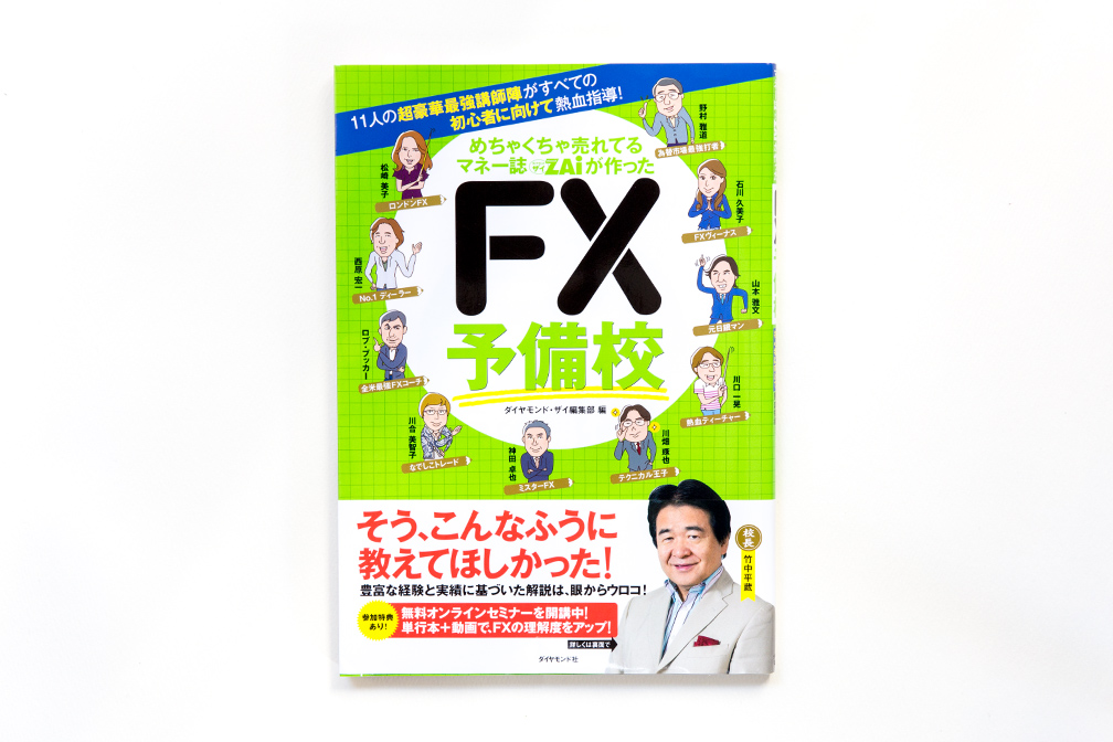 201501_fxyobikou_L