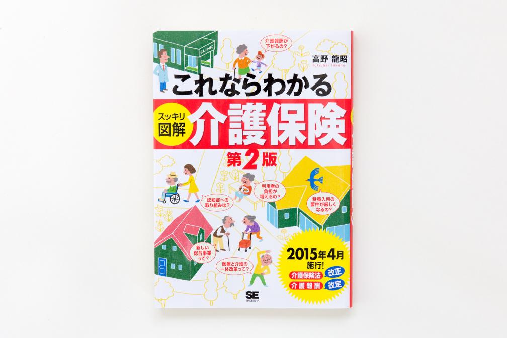 201503_kagohoken_L