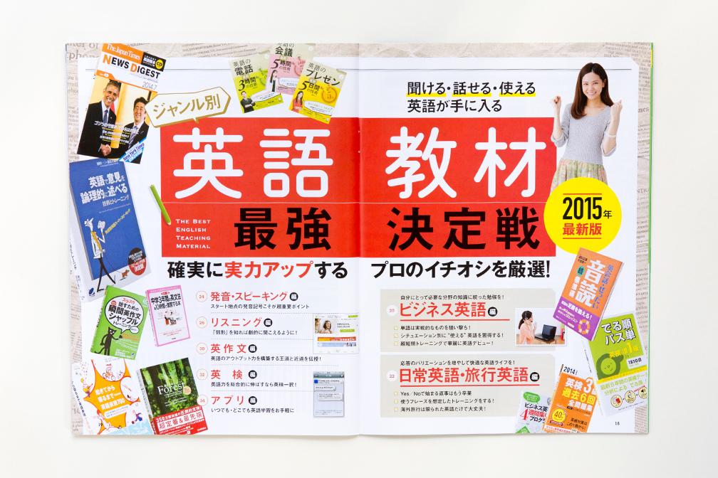 201504_kanzengaido_eigo_op2
