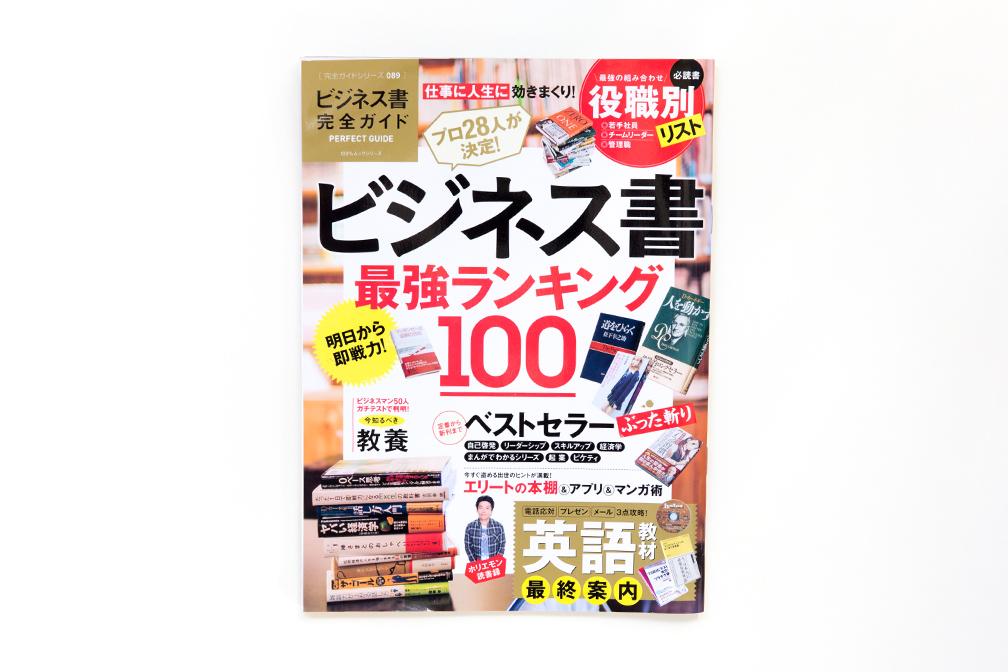 201508_kanzengaido_bijinesu_L