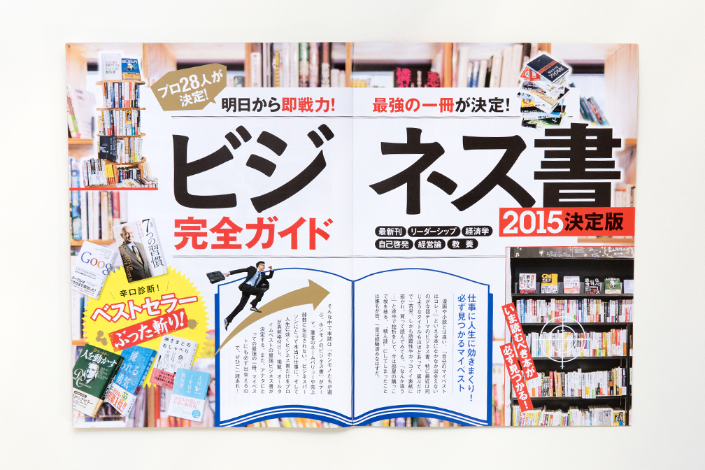 201508_kanzengaido_bijinesu_op1