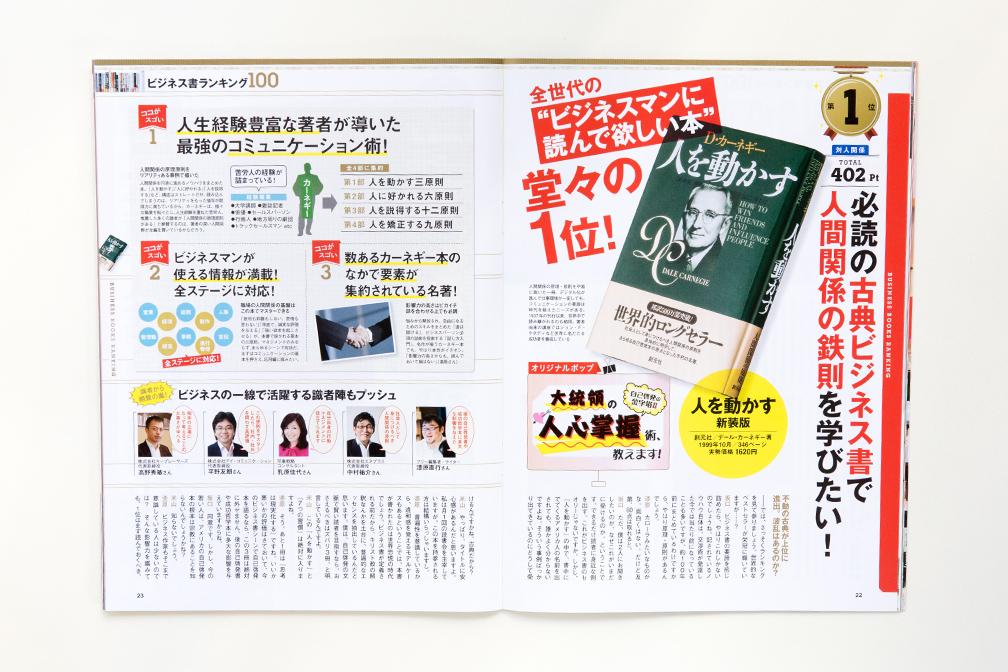 201508_kanzengaido_bijinesu_op2
