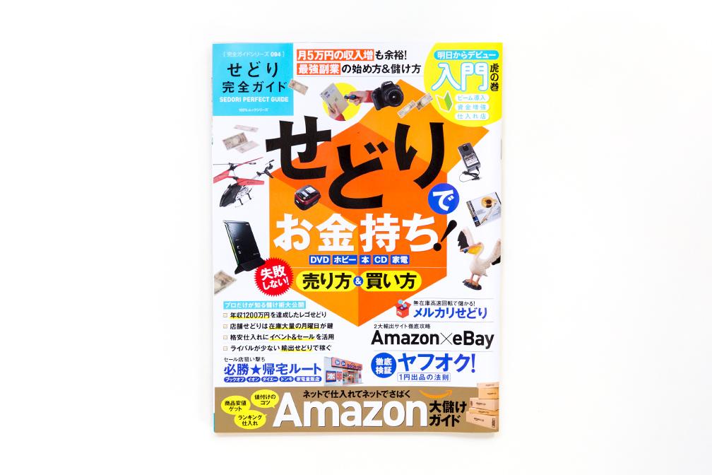 201509_kanzengaido_sedori_L