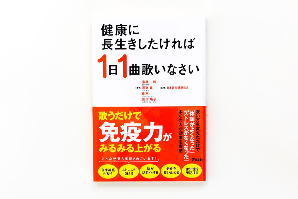 201510_kenkouni_L