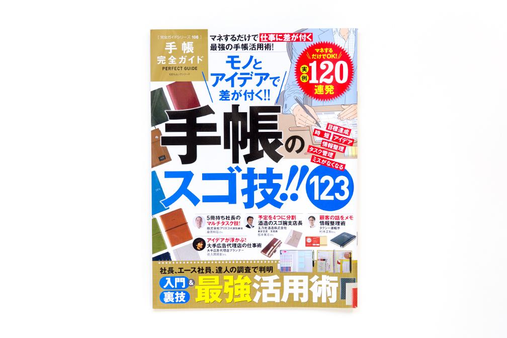 201511_kanzengaido_tecyo_L