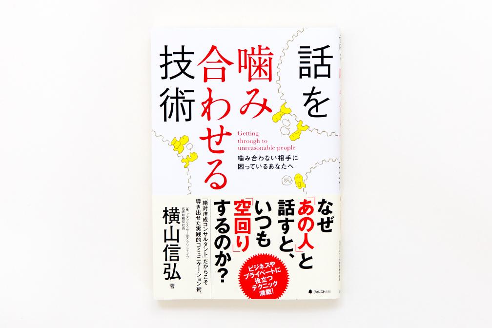 201512_hanasi_L