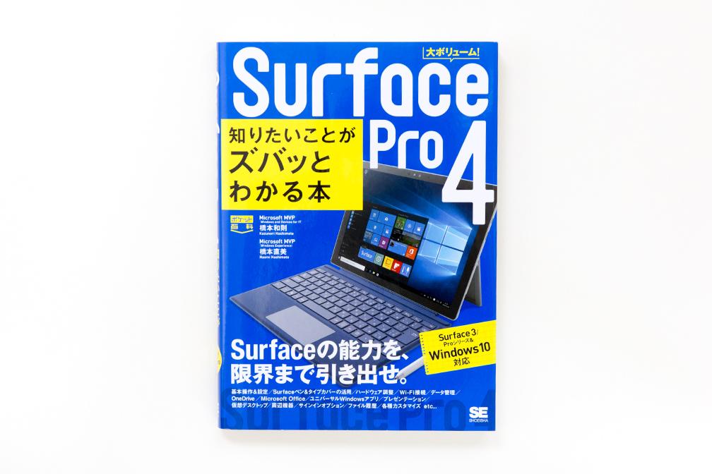 201512_surface_L