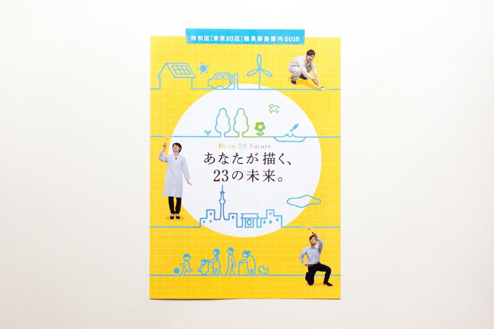 201602_tokyo23_L