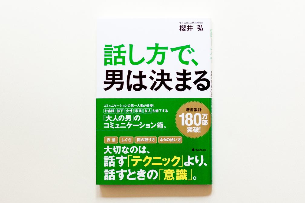 201603_hanasikatadeotoko_L