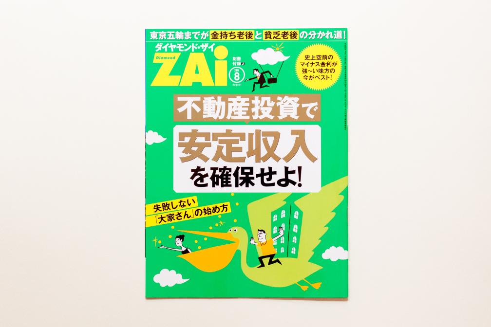 201606_zai_F2_L