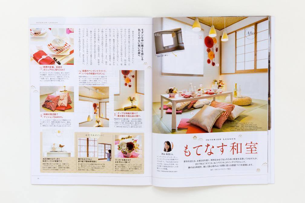 201611_otonari_op2_L