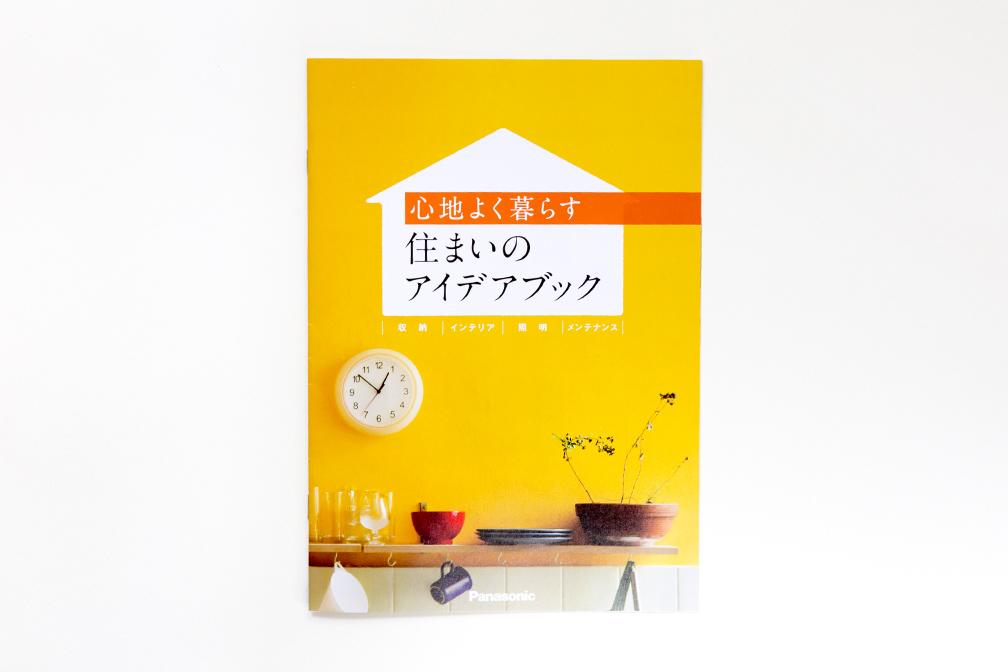 201612_ideabook_L