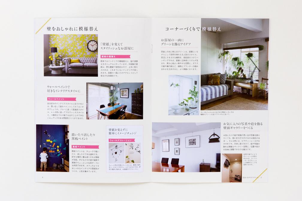 201612_ideabook_op2_L