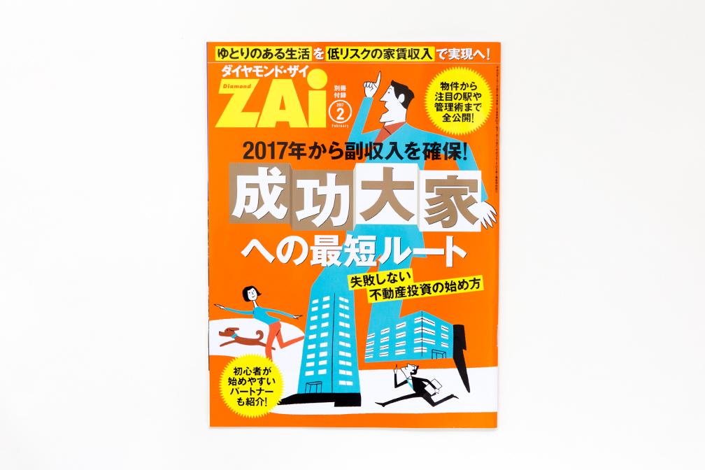 201612_zai_F1_L