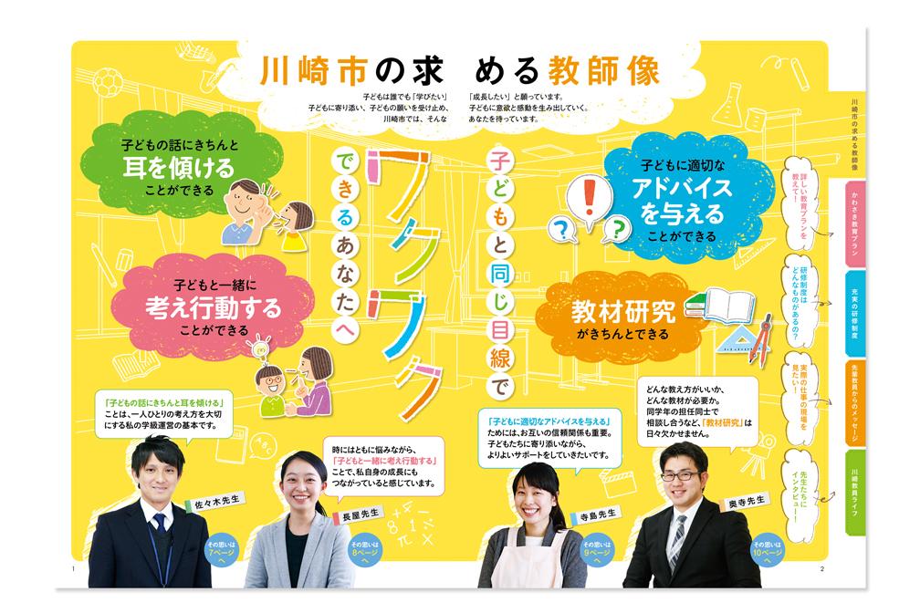 201603_kawasaki_op1
