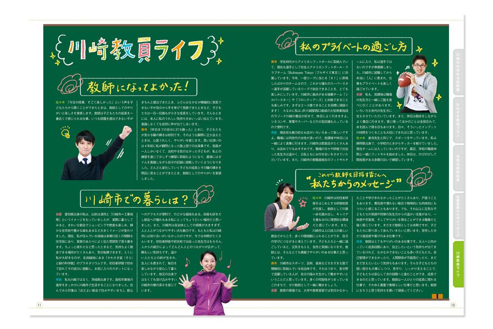 201603_kawasaki_op4