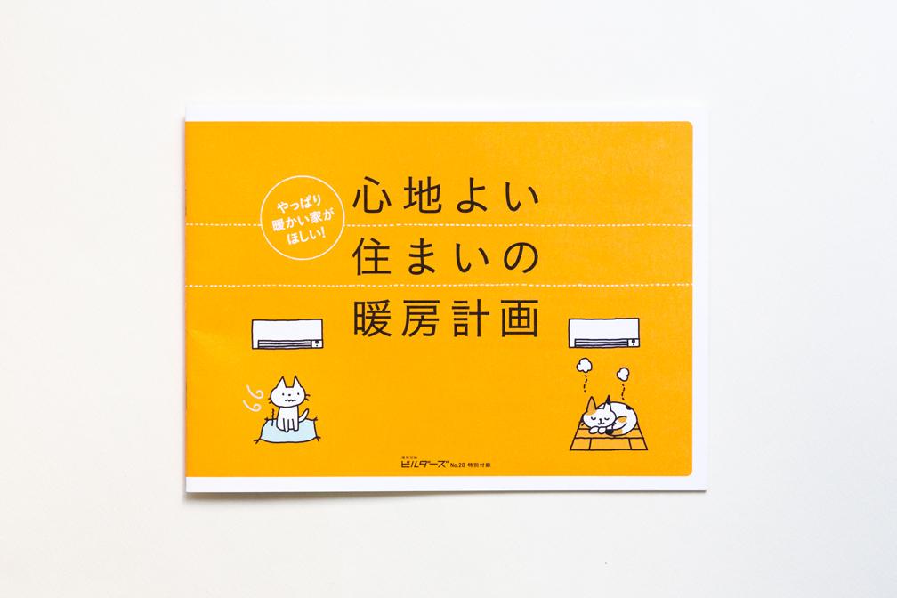201702_danboukeikaku_L