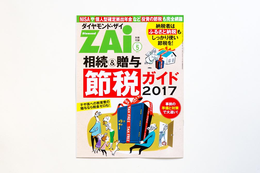 201703_zai_F1