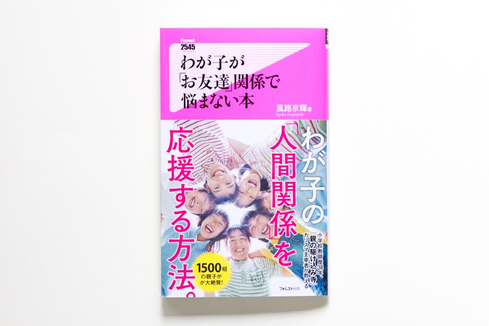 201705_otomodatikankei_L
