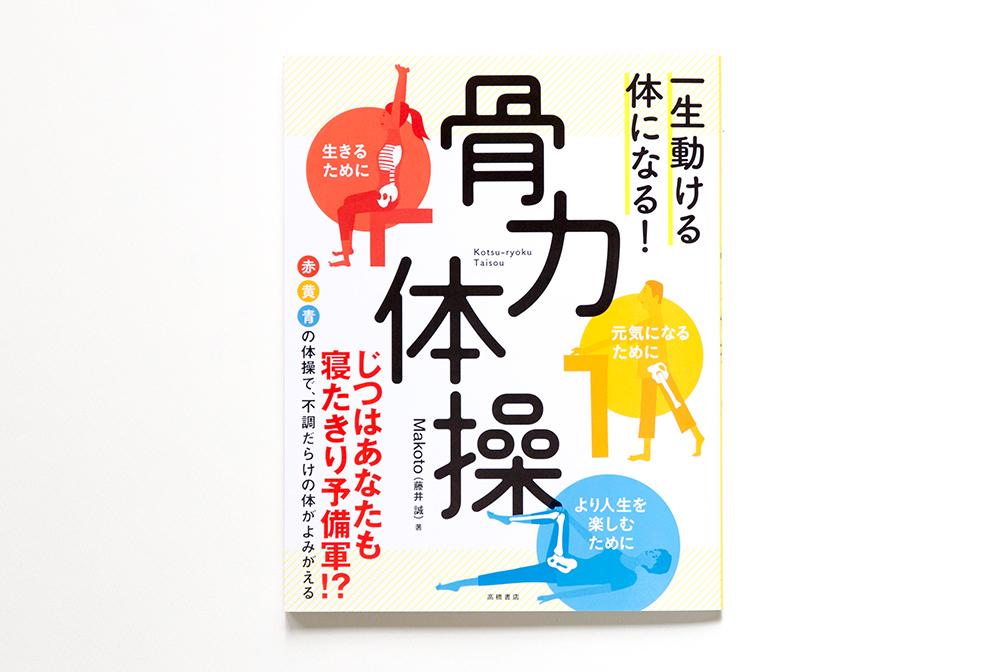 201706_koturyoku_L