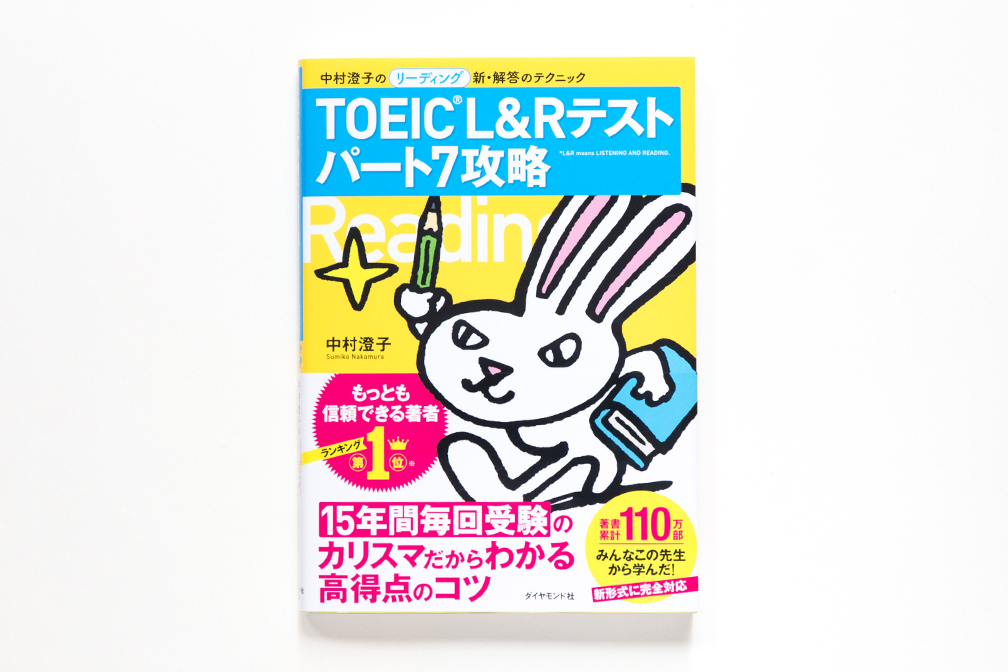 201707_toeic_L