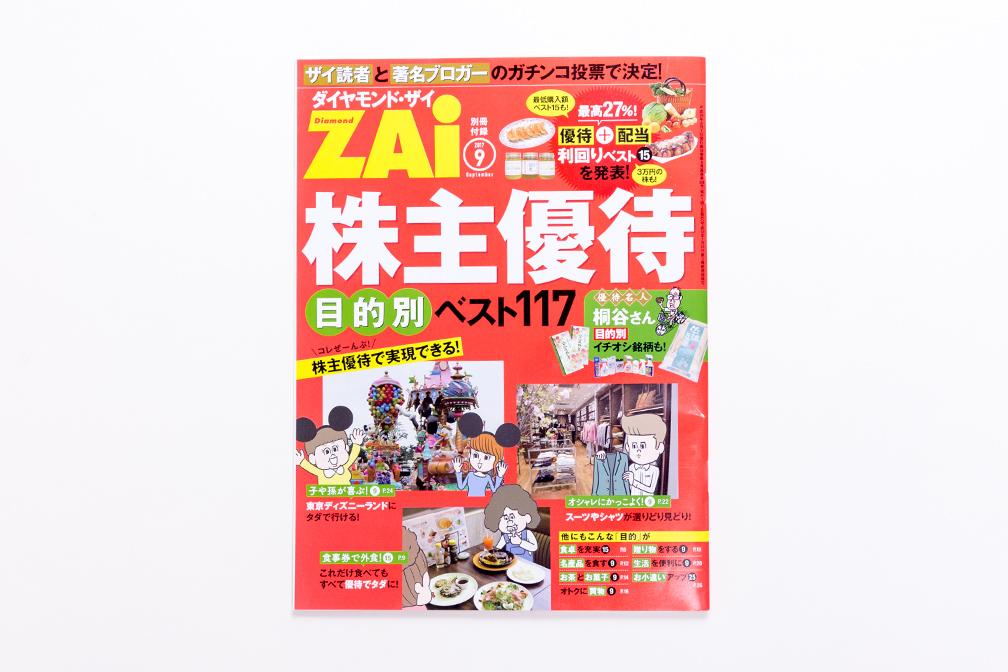 201709_ZAI_F1