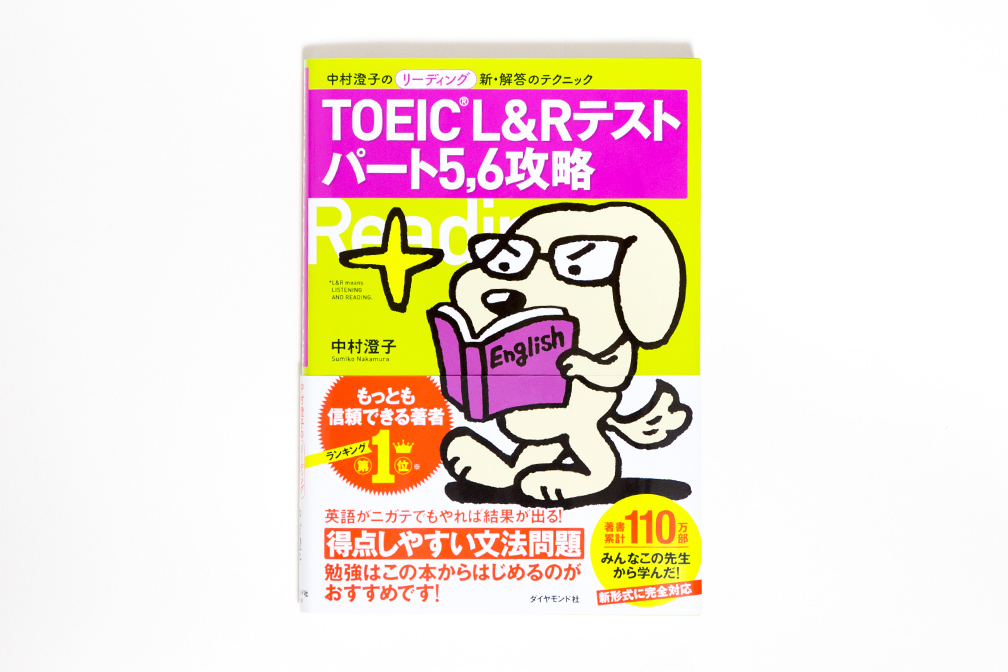 201710_TOEIC_L