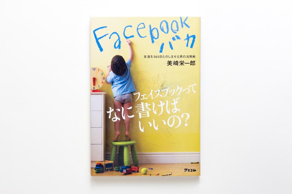 201205_facebook_L