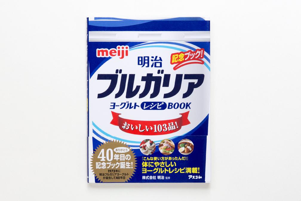 201212_yo-guruto_L