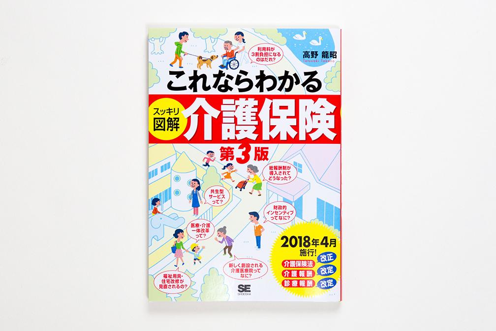 201805_kaigo_L