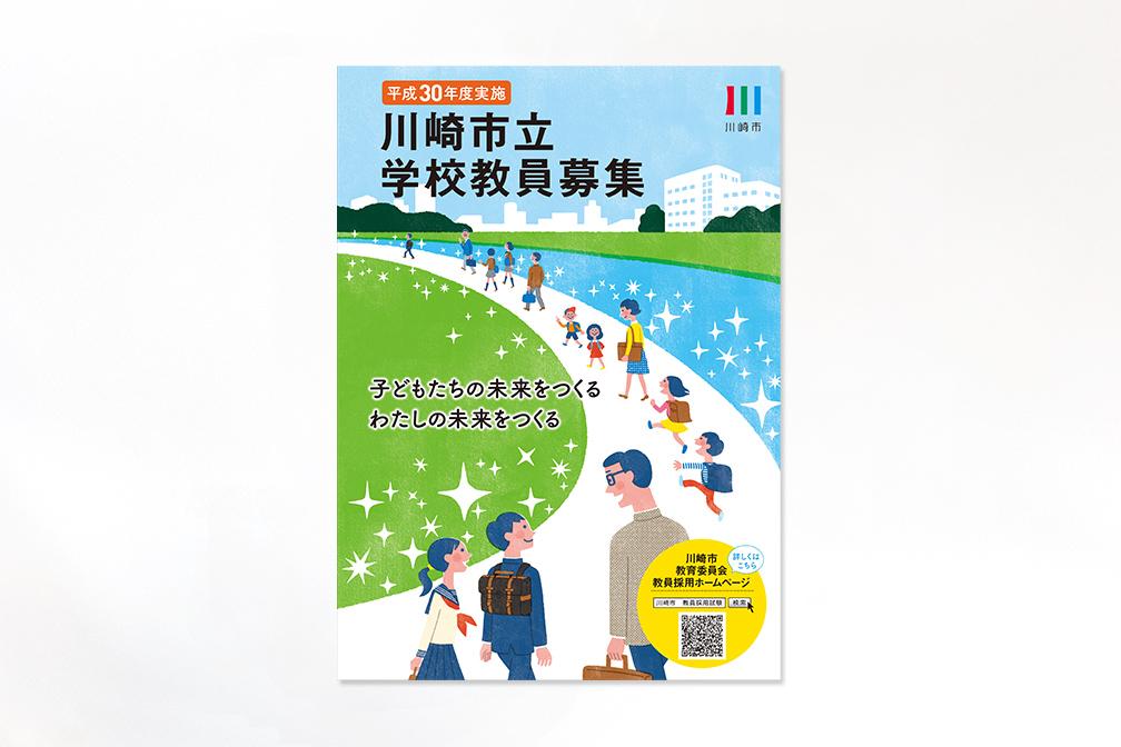 201803_kawasakiH30_L