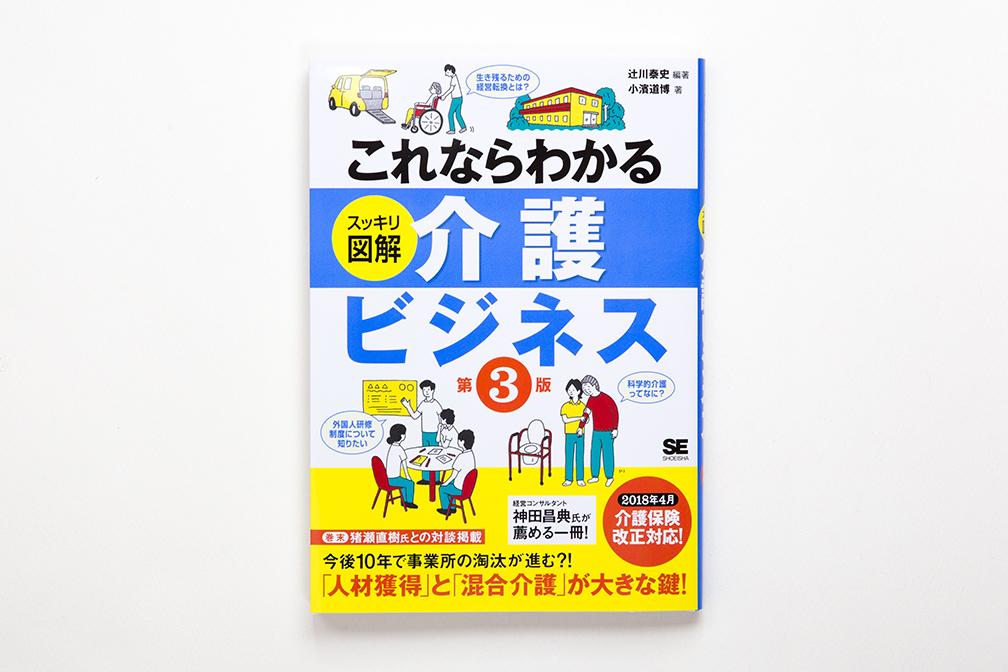 201807_kaigobizinesu_L
