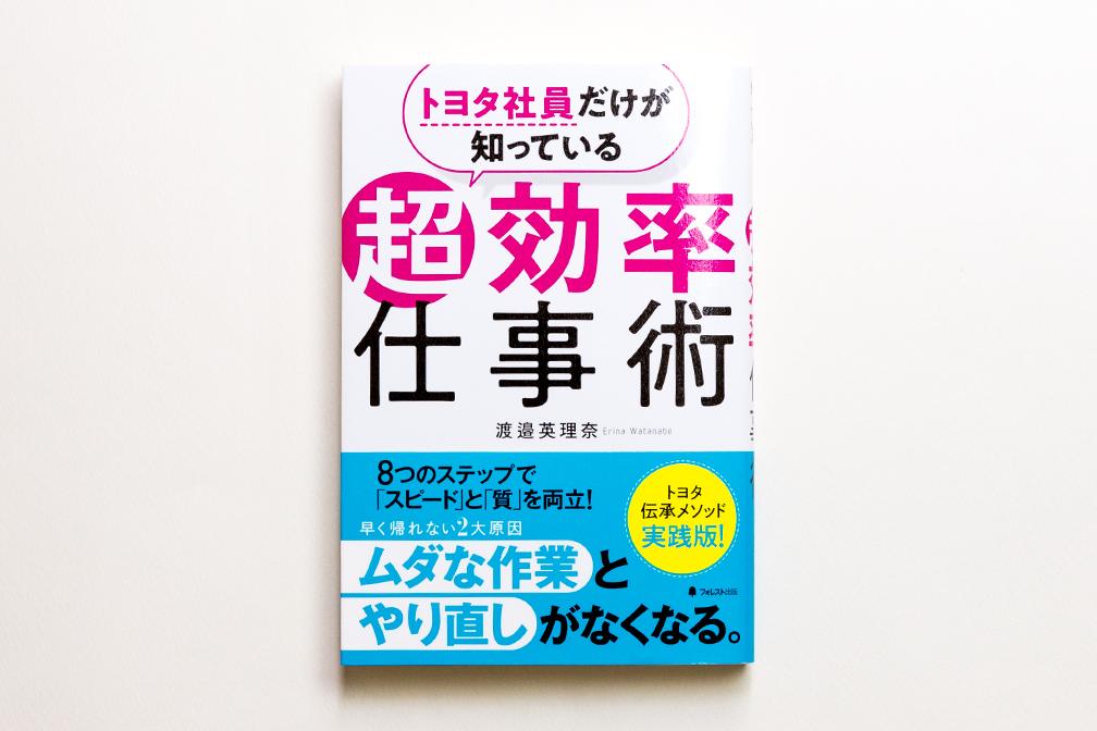 201812_shigotojutsu_L