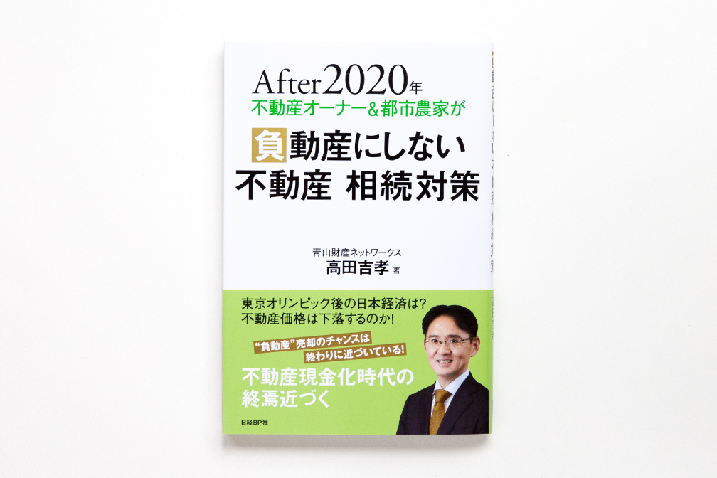 201903_fudousann_L