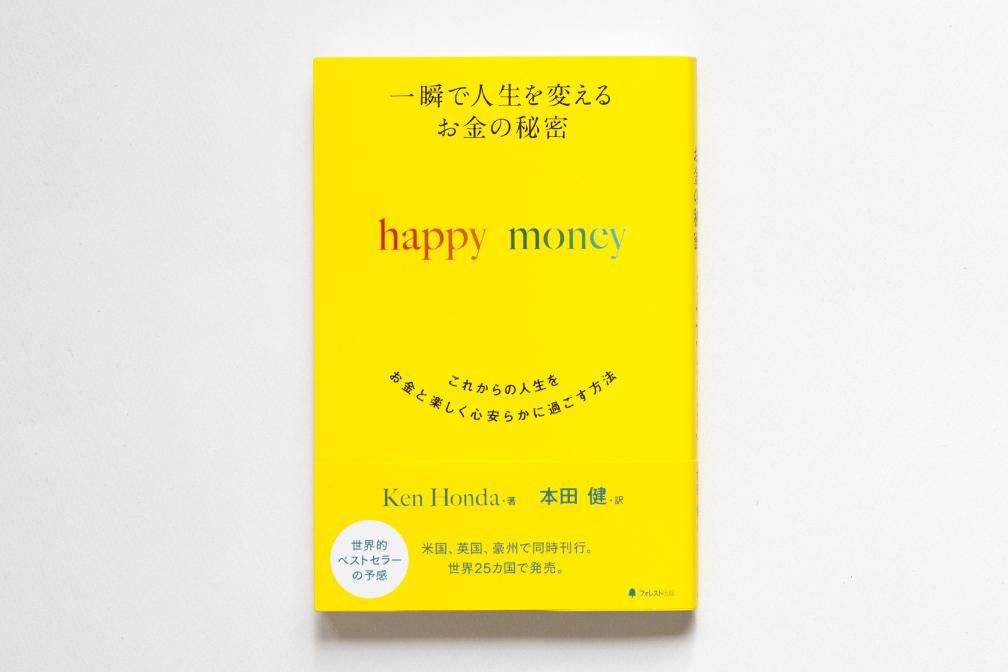 201908_happymoney_L