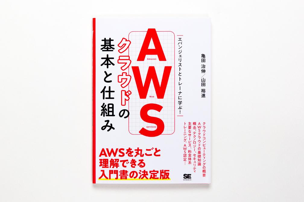201910_AWS_L
